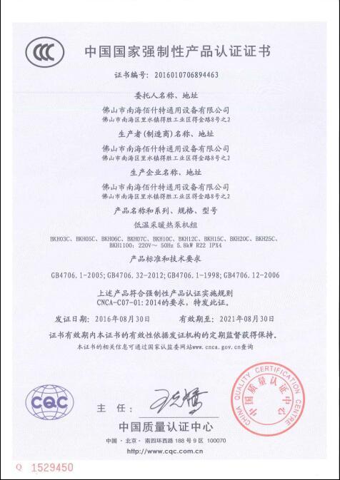 低温采暖热泵机组ccc认证