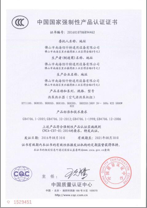 空气源热泵机组ccc认证