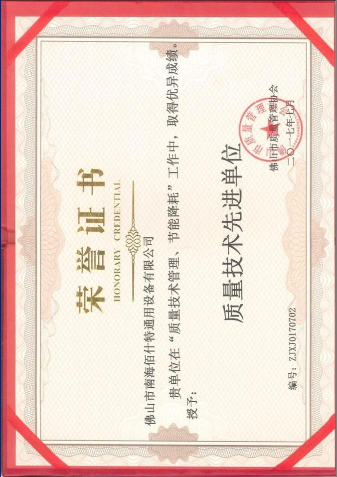 质量技术先进单位证书
